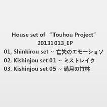 House set of Touhou Project 20131013 EP封面