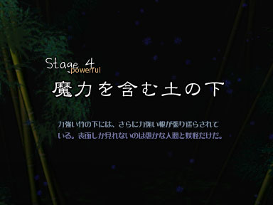 Th08stage4btitle