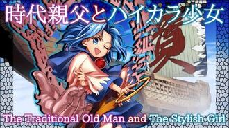 ULiL Ichirin's Theme - The Traditional Old Man and the Stylish Girl