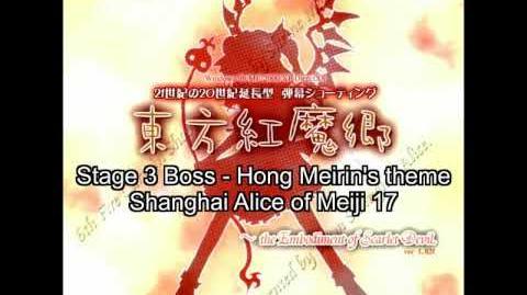Musik TH06 Hong Meirin