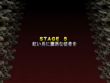 Th06stage5title
