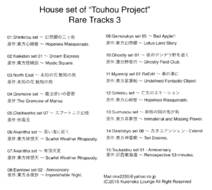 House set of Touhou Project Rare Tracks 3封面
