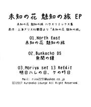 House set of 未知の花 魅知の旅 EP封面