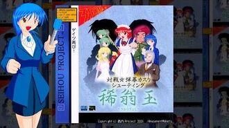 New Illusion ~ New Fantasy (WAV version) - Seihou Kioh Gyoku OST Milia's Theme