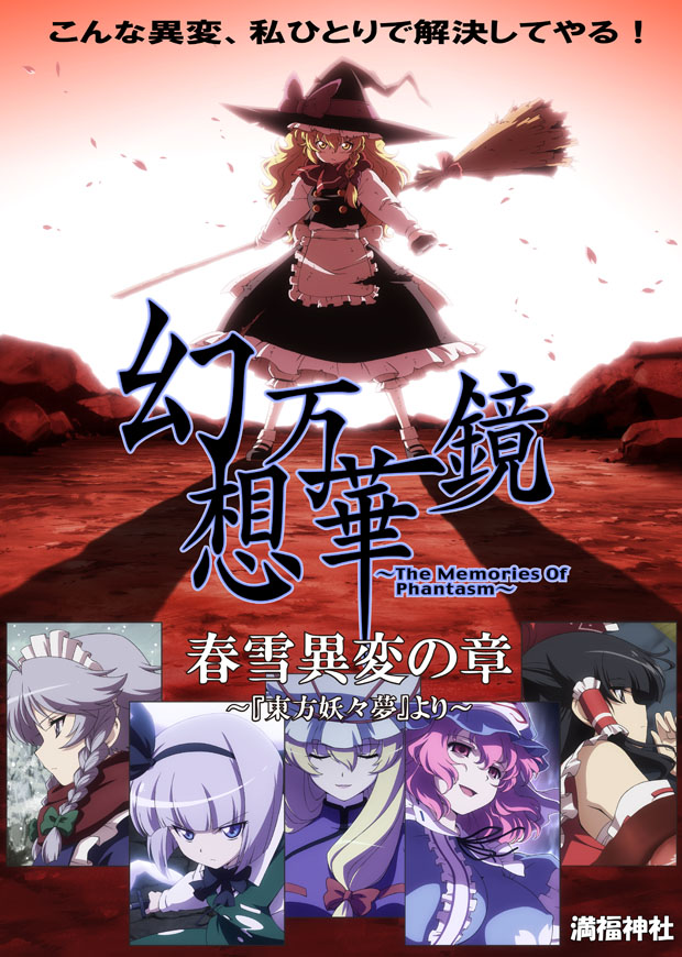 Touhou Fantasy Kaleidoscope ~The Memories of Phantasm~ Episode 1 MalaySub