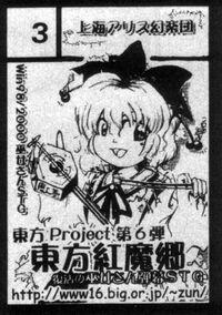 289px-Th06RinSatsuki