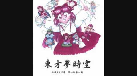 Reimu Hakurei/Music