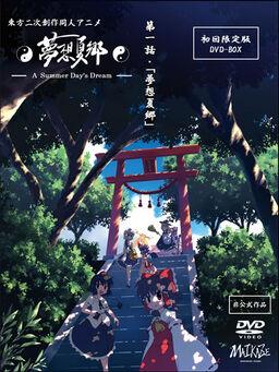夢想夏郷 初回限定版DVD