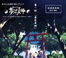 夢想夏郷: A Summer Day's Dream
