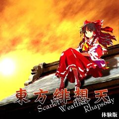 Reimu en la pantalla demo de Scarlet Weather Rhapsody
