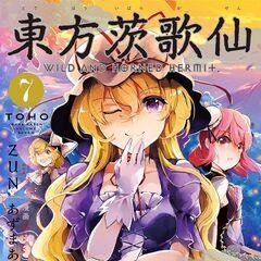 Yukari en la portada del volumen 7 de <a href=