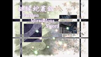 「Earthen Miraculous Sword」 Staff Roll (OST)