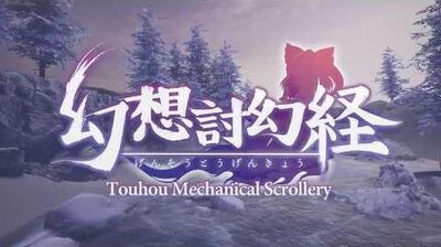 Touhou Mechanical Scrollery trailer