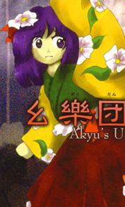 Akyuu5