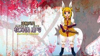 Touhou 17 WBaWC Joutougu Mayumi's Theme - Joutounin of Ceramics