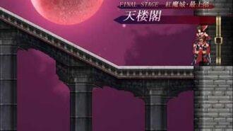 Koumajou Densetsu- Scarlet Symphony music CD - Stage final