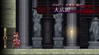 Koumajou Densetsu- Scarlet Symphony music CD - Stage3