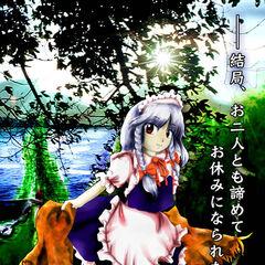 Ilustración de Sakuya por <a href=