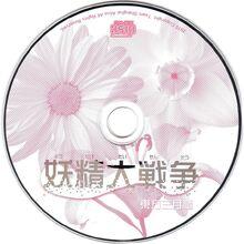 900px-妖精大战争disc