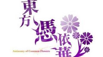 【OST】Touhou 15.5 Hyouibana ~ Antinomy of Common Flowers main menu theme