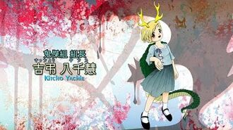 Touhou 17 WBaWC Kitcho Yachie's Theme - Tortoise Dragon ~ Fortune and Misfortune