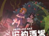 "Dateless Bar ""Old Adam"""