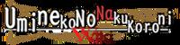 Logo Umineko No Naku Koro Ni Wiki