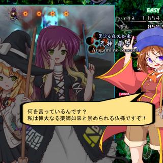 Primer jefe, <i>Aragami no Kusuko</i> intercambiando diálogos con <a href=