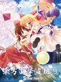 Dengeki Hadou Kyuu Cover.jpg