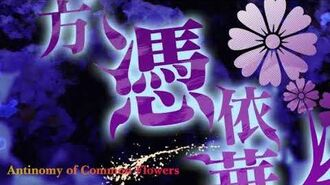 Touhou 15.5 - Antinomy of Common Flowers (Title Screen)