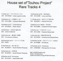 House set of Touhou Project Rare Tracks 4封面
