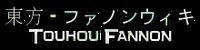 Logo de Touhou Fannon