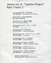 House set of Touhou Project Rare Tracks2封面