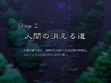 Th08stage2title