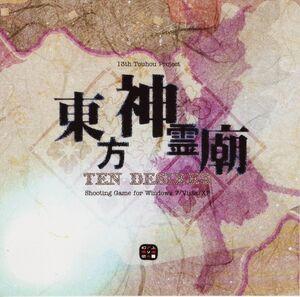 Touhou 13 ten desires portada cover-1-