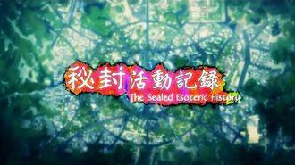 秘封活动记录~The Sealed Esoteric History - Trailer