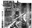 Chapter 13 (3rd Episode)
