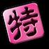 Toku-Icon2