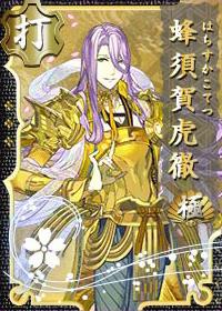 Hachisuka-Kiwame