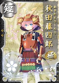 Akita-Kiwame