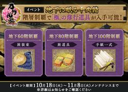 161018 utc6 rewards
