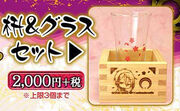 Merch-Animate-Cup&Holder