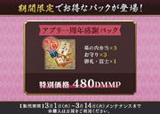 170301 Pocket1stAnnivSale