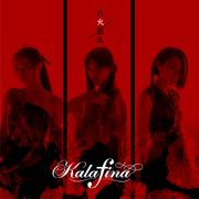 Katsugeki-Music-ED5