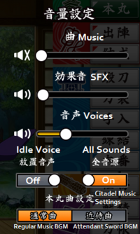 TranslatedSoundSettings