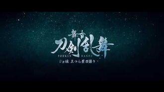 【PV】舞台『刀剣乱舞』ジョ伝 三つら星刀語り