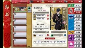 Touken Ranbu - How to Equip Items
