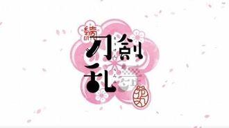 アニメ 続 『刀剣乱舞-花丸-』 本PV