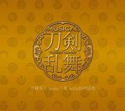 Merch-Musical-KogitsunemaruLimitedCover