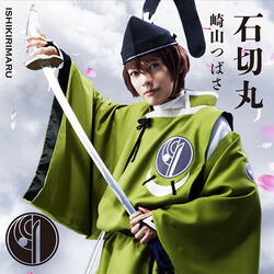 Musical-Ishikirimaru
